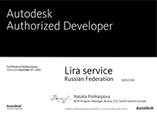Сертификат Autodesk Authorized Developer