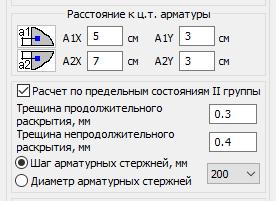 Результаты_подбора_арм_3.png