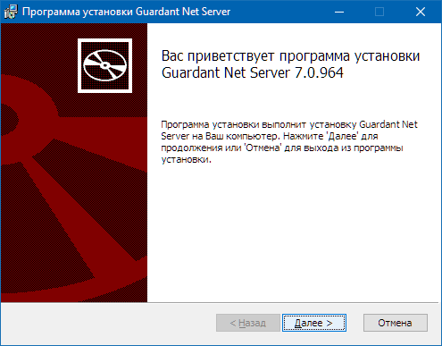 Guardant install 2
